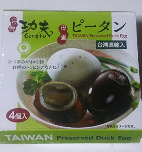台湾産 ピータン4個入り