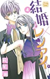 結婚×レンアイ。 4 (白泉社レディースコミックス)