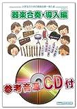 となりのトトロ/さんぽ【参考音源CD付(パート別)】KGD9 (小学生のための器楽合奏楽譜【導入編】)