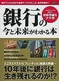 銀行の今と未来がわかる本 (洋泉社MOOK)
