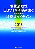 慢性活動性EBウイルス感染症とその類縁疾患の診療ガイドライン2016