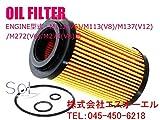 ベンツ W220 W221 R129 R230 エンジンオイルフィルター (M112(V6) / M113(V8) / M137(V12) / M272(V6) / M273(V8)用) S320 S350 S430 S500 S55 SL350 SL500 SL55 0001803109 0001802609