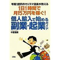 年商1億円のカリスマ店長が教える 1日1時間で月15万円を稼ぐ! 個人輸入で始める副業・起業ガイド