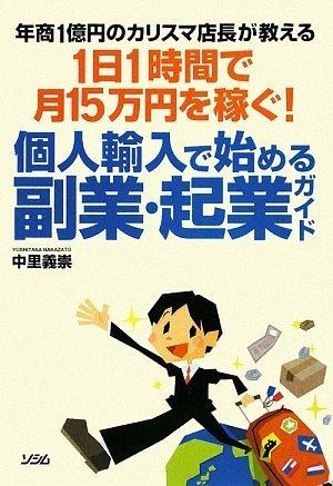 年商1億円のカリスマ店長が教える 1日1時間で月15万円を稼ぐ! 個人輸入で始める副業・起業ガイドの詳細を見る