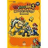 マリオ&ルイージRPG3!!! ぱぁふぇくとガイドブック