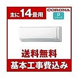 標準設置工事セット コロナ CSH-B4017R2-W Bシリーズ [エアコン(主に14畳用)]