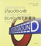 ジョンストンのロンドン地下鉄書体 ― Johnston's Underground type