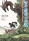 青の聖騎士伝説 LEGEND OF THE BLUE PALADIN (電撃文庫)