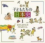 絵本 子どもたちの日本史〈1〉むかしむかしの子どものくらし