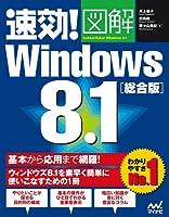 速効!図解 Windows 8.1総合版 (速攻!図解シリーズ)