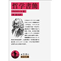 哲学書簡 (岩波文庫 赤 518-2)