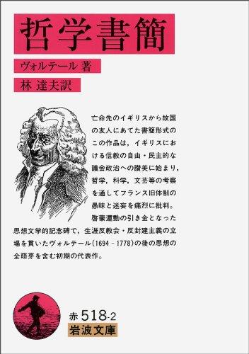 哲学書簡 (岩波文庫 赤 518-2)の詳細を見る