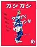 カジカジ2016年10月号 (雑誌)
