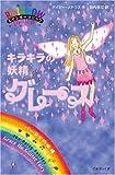 キラキラの妖精グレース (レインボーマジック 17―パーティの妖精 )