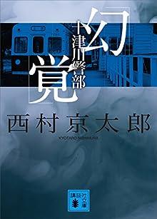 十津川警部「幻覚」 (講談社文庫)