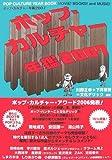 ポップ・カルチャー年鑑〈2007〉