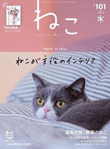 RoomClip商品情報 - ねこ 2017年 2月号 Vol.101