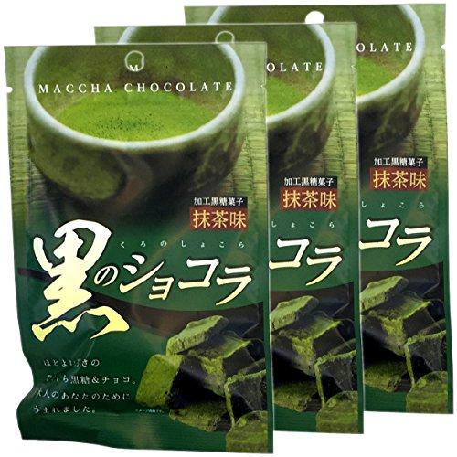【沖縄県産黒糖使用】黒のショコラ 抹茶味40g ×3袋セット