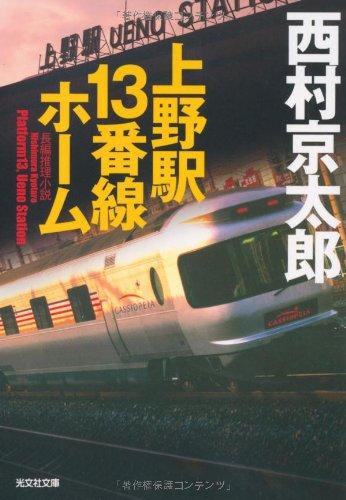 上野駅13番線ホーム (光文社文庫)の詳細を見る