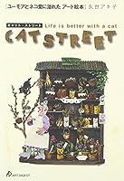 キャット・ストリート―ユーモアとネコ愛に溢れたアート絵本