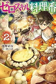 [延野 正行]のゼロスキルの料理番 2 (カドカワBOOKS)
