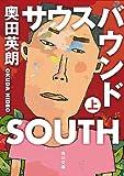 サウスバウンド 上<サウスバウンド> (角川文庫)
