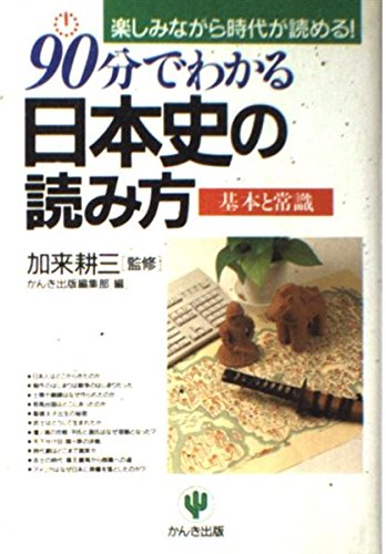 90分でわかる日本史の読み方 基本と常識―楽しみながら時代が読める!の詳細を見る