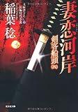 妻恋河岸―剣客船頭〈4〉 (光文社時代小説文庫) 画像