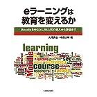 eラーニングは教育を変えるか―Moodleを中心としたLMSの導入から評価まで (広島修道大学学術選書 64)