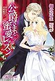 公爵さまと蜜愛レッスン  ~夢見るレディの花嫁修業~ (ロイヤルキス文庫)