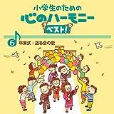 6、小学生のための 心のハーモニー ベスト! ?卒業式・送る会の歌?