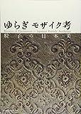 ゆらぎ モザイク考―粒子の日本美 (INAXミュージアムブック)