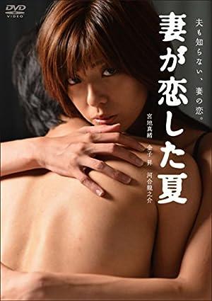 妻が恋した夏 スペシャル・プライス [DVD]