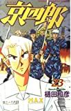 京四郎 23 (少年チャンピオン・コミックス)