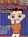 聞いて・見て吹ける! ブルース・ハープ入門 DVD付 (シンコー・ミュージックMOOK)