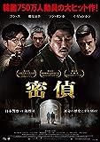 密偵 DVD[DVD]
