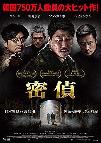 密偵 [Blu-ray]