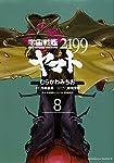 宇宙戦艦ヤマト2199 (8) (カドカワコミックス・エース)