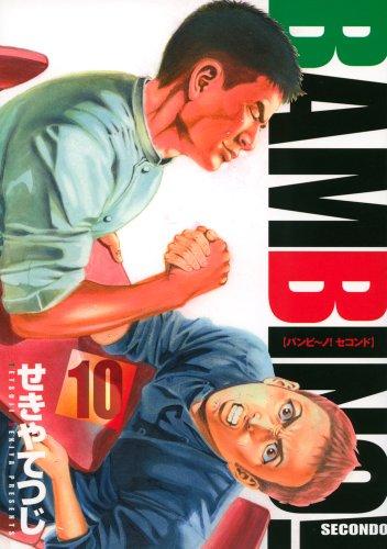 バンビ~ノ! SECONDO 10 (ビッグコミックス)の詳細を見る