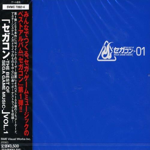 セガコン 〜THE BEST OF SEGA GAME MUSIC〜 VOL.1