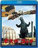 モスラ対ゴジラ Blu-ray【60周年記念版】