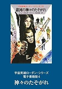宇宙英雄ローダン・シリーズ 4巻 表紙画像