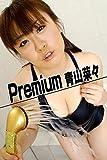 Premium 青山菜々
