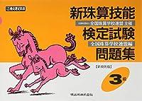 新珠算技能検定試験問題集 3級編 (動物シリーズ版)
