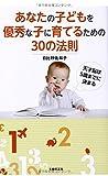 あなたの子どもを優秀な子に育てるための30の法則―天才脳は5歳までに決まる