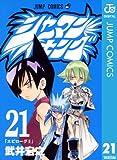 シャーマンキング 21 (ジャンプコミックスDIGITAL)