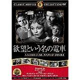 欲望という名の電車 [DVD] FRT-140