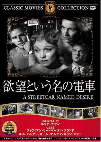 欲望という名の電車 [DVD] FRT-140の詳細を見る