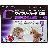 マイフリーガード 猫用 6本【動物用医薬品】