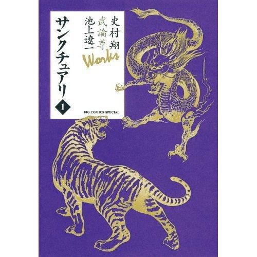 徳川三代―家康・秀忠・家光 面白すぎる博学日本史 これが江戸260年の基礎を築いた三将軍の実像だ (KAWADE夢文庫)